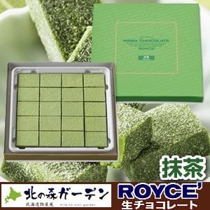 ロイズ ROYCE 生チョコレート (抹茶)
