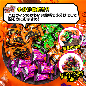ハロウィンチョコレート 1kg入