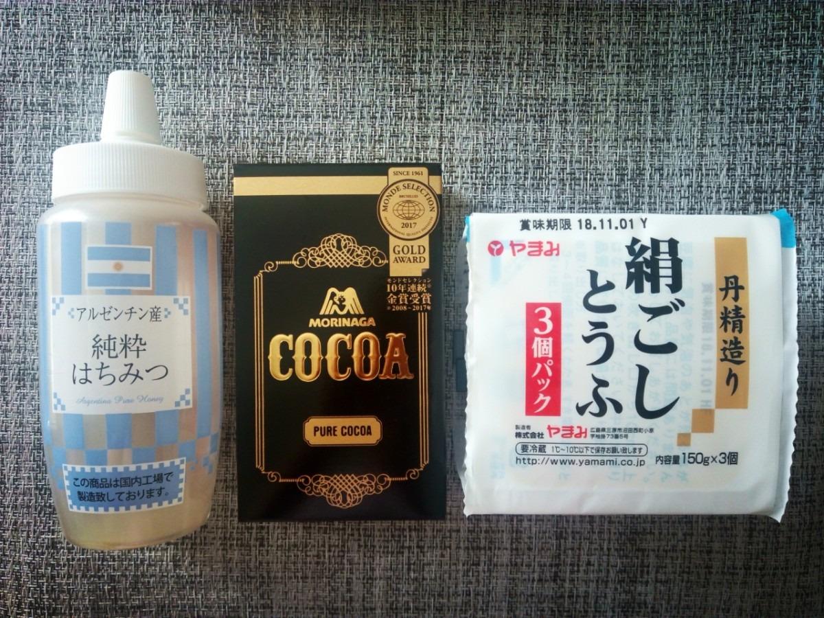 豆腐でチョコアイス_材料
