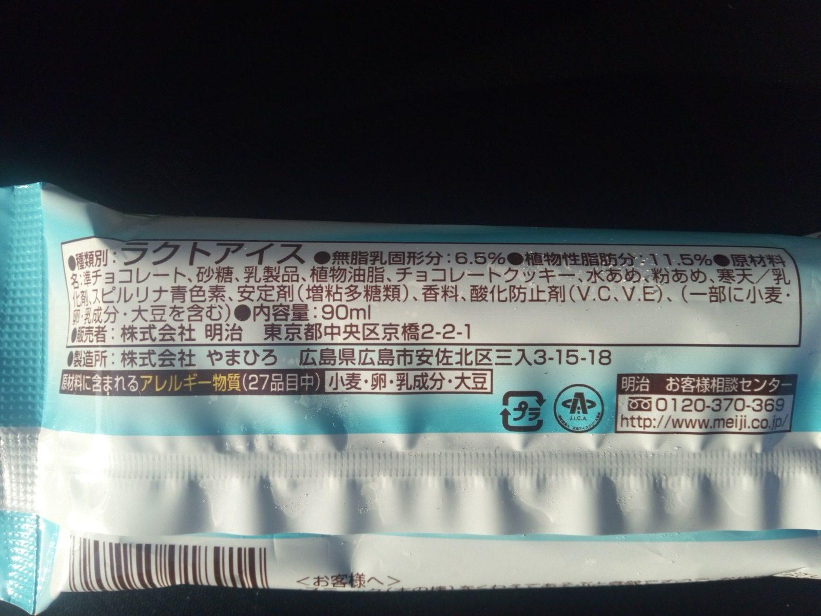 明治 ザ チョコミント_チョコミントアイス_成分表