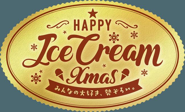 ハッピーアイスクリームクリスマス