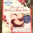 ラズベリークリームチーズとチョコ