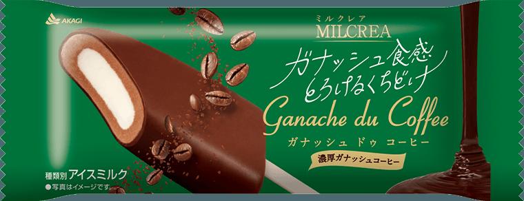 MILCREA ガナッシュ ドゥ コーヒー
