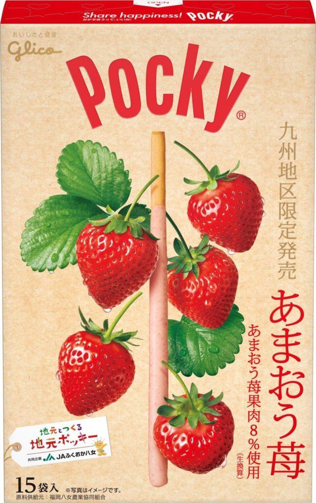 ポッキー<あまおう苺>