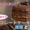 チョコレートケーキの種類と特徴