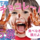 食べなきゃ損! 六花亭のおすすめ商品5選♪