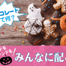 ハロウィン限定!今年食べたいおすすめのチョコレート ~ちょこっと高級編~