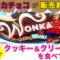 ウォンカチョコ販売終了!新フレーバー「クッキー&クリーム」を食べてみた♪