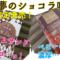 優しい甘味のお菓子、母恵夢に期間限定「ショコラ」味登場!