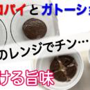 チョコパイ_ガトーショコラ